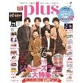 TVガイドPLUS Vol.37