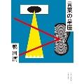 言葉の星座(CDアルバム『三』付き) [BOOK+CD]
