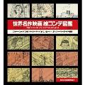 世界名作映画絵コンテ図鑑