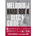 メロディアス・ハードロック・ディスク・ガイド