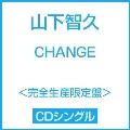 CHANGE<完全生産限定盤>