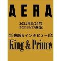 AERA 2021年5月24日増大号<表紙: King & Prince>