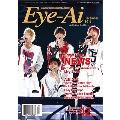 Eye-Ai 2018年12月号
