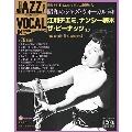 ジャズ・ヴォーカル・コレクション 18巻 昭和のジャズ・ヴォーカル Vol.2 2017年1月10日号 [MAGAZINE+CD]