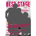 BEST STAGE 2017年1月号