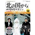 「北の国から」全話収録 DVDマガジン 28号 2018年3月27日号 [BOOK+DVD]