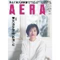 AERA 2017年3月27日号