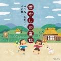 懐かしの童謡 CD