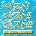 ベスト! ベスト!! ベスト!!! ~NON STOP MIX!!! 2~ MIXED BY DJ HIROKI