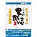 みうらじゅん&山田五郎の男同志2 ライブ版 Vol.4