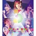 サンドリオン記念日~センキュー!よろしくっ☆~LIVE Blu-ray [Blu-ray Disc+CD]