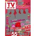 TVガイド 関西版 2017年8月11日号