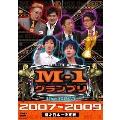 M-1 グランプリ the BEST 2007~2009<通常版>