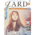 ZARD CD&DVD コレクション49号 2018年12月26日号 [MAGAZINE+DVD]