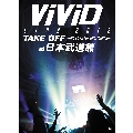 ViViD LIVE 2012 TAKE OFF -Birth to the NEW WORLD- at日本武道館
