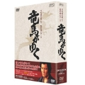 竜馬がゆく DVD-BOX