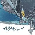夢の記憶<タワーレコード限定>
