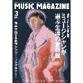 MUSIC MAGAZINE 2020年3月号