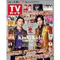 TVガイド 関東版 2020年6月26日号