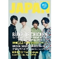 ROCKIN'ON JAPAN 2020年11月号