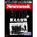 ニューズウィーク日本版 2020年12月1日号
