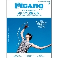 madame FIGARO japon 2021年8月号