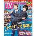 月刊TVガイド関東版 2021年10月号