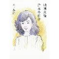 映画女優 吉永小百合