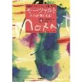 名曲のたのしみ、吉田秀和 モーツァルト その音楽と生涯 第4巻 [BOOK+CD]