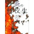 炎の転校生 5