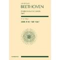 ベートーヴェン 交響曲 第5番 ハ短調 作品67 全音ポケット・スコア