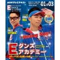 NHKテレビ Eダンスアカデミー 2014年1月-3月