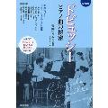 ドビュッシー ピアノ曲の秘密 DVD付 [BOOK+DVD]