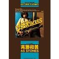 ギター弾き語り 斉藤和義 / 45 STONES