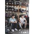 オードリーとオールナイトニッポン 自分磨き編 [BOOK+CD]