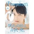 A-blue Premium vol.1