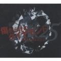 傷だらけのダイヤモンド  [CD+DVD]<初回限定盤>