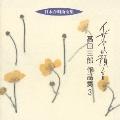 日本合唱曲全集 高田 三郎 作品集3イザヤの預言