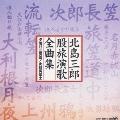 股旅演歌全曲集〈夕焼け三度笠|次郎長富士〉