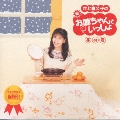 井上喜久子の新・隔月刊「お姉ちゃんといっしょ