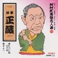 NHK落語名人選 92 ◆牡丹燈籠幸手堤 ◆ざこ八
