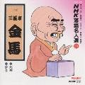 NHK落語名人選58 ◆死神 ◆夢金