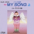 教芸版 合唱曲集 クラス合唱用 新版 MY SONG 上 <コーラスと伴奏>