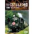 C57 ばんえつ物語[GNBW-1170][DVD]