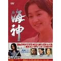 海神 -HESHIN- DVD-BOX 3(9枚組)