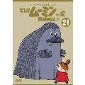 トーベ・ヤンソンの楽しいムーミン一家 シリーズDVD 21巻