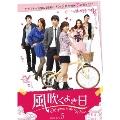 風吹くよき日 DVD-BOX5