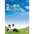 君には絶対恋してない!~Down with Love DVD-BOX2