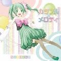 カラフル×メロディ [CD+DVD]