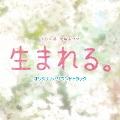 TBS系 金曜ドラマ 生まれる。 オリジナル・サウンドトラック